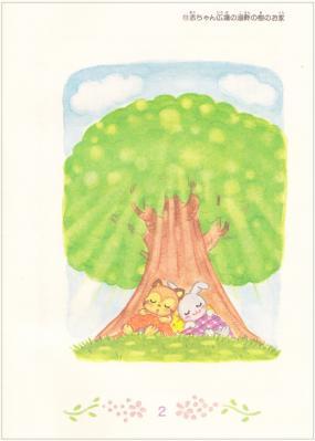 おはなし 湖畔の樹のお家 2