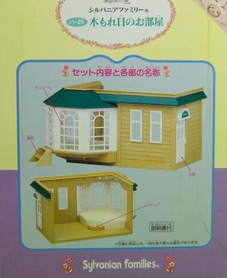 こもれびのお部屋 箱2