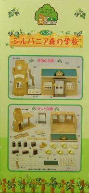 森の学校 箱4