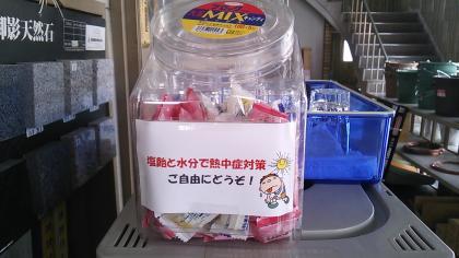 塩飴で熱中症対策