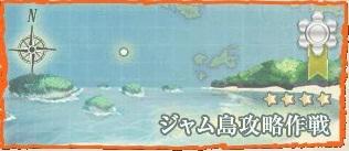 ジャム島攻略作戦