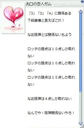 なんでや阪神関係ないやろ001