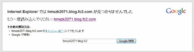 FC2ブログ不具合画面 (640x173)