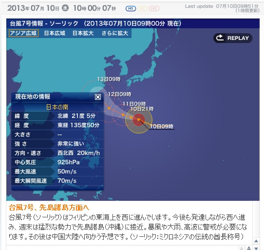 2013.7.10.台風7号。 (542x513)