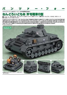1027〆ねんどろいどもあⅣ号戦車D型