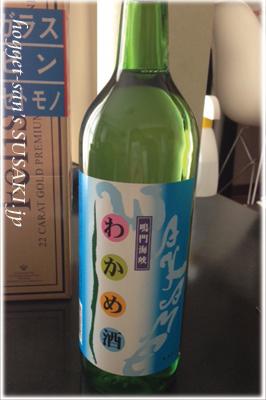 20130329わかめ酒