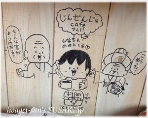 20130610じんぜんじゅ3