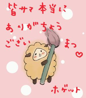 20130625お礼