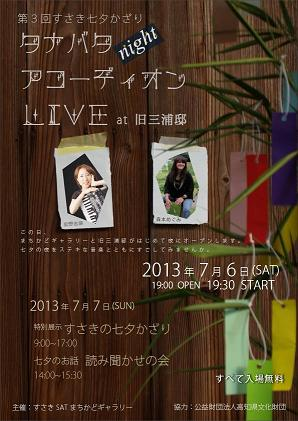 20130703七夕ライブ