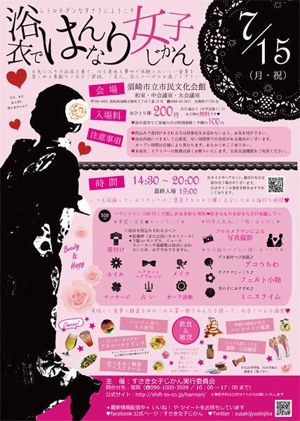20130708女子時間