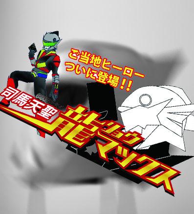 20130710龍マックス
