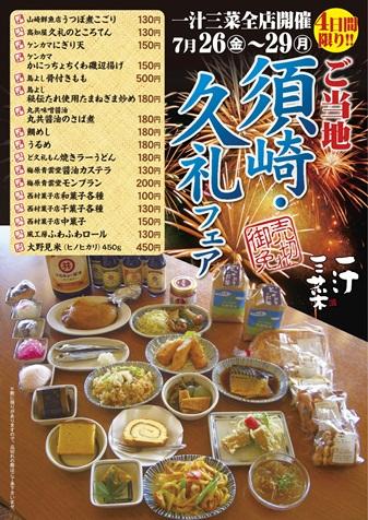 20130724一汁三菜1