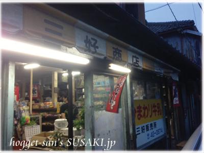 20130801三好商店3