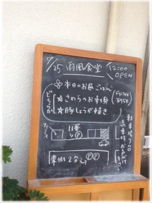 20130804雨風食堂7