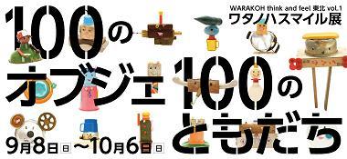 20130909ワタノハ15