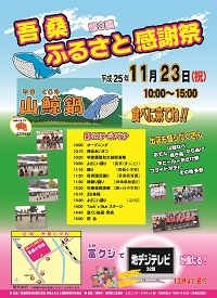 20131120吾桑ふるさと感謝祭1