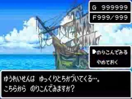 キャラバンハート 幽霊船