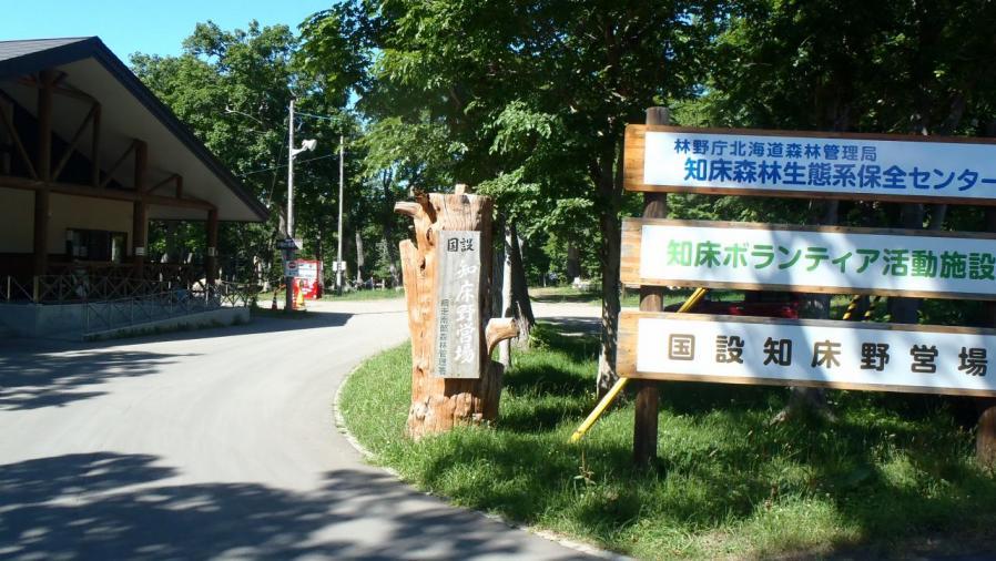 shiretoko-camp021.jpg