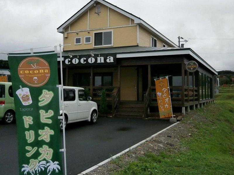 cocona_01.jpg