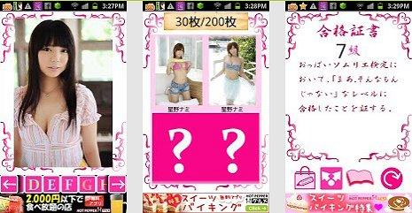 game_setsumei.jpg