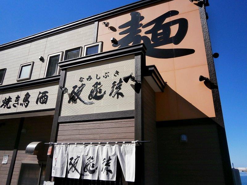 namishibuki.jpg