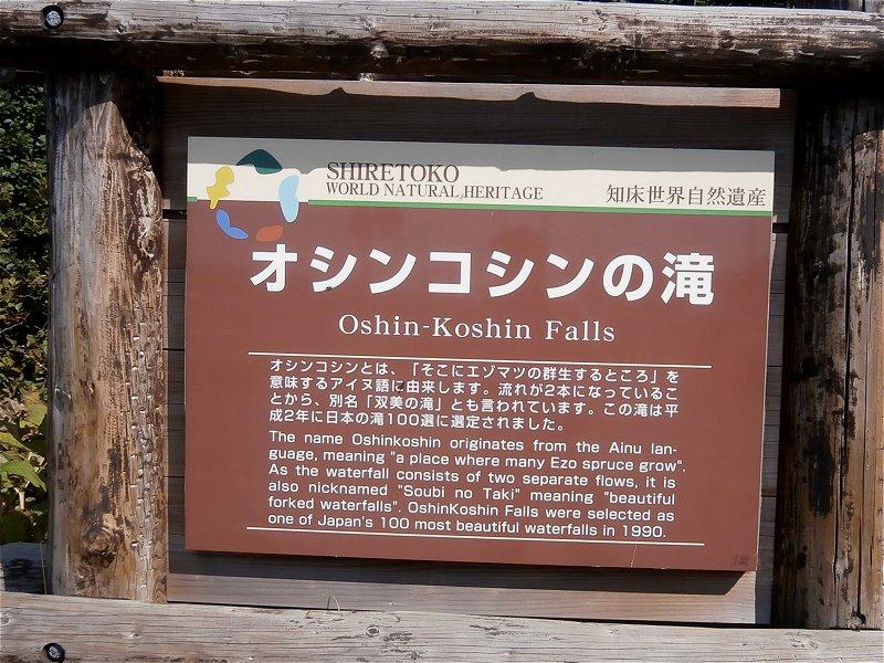 oshinkoshin_falls.jpg