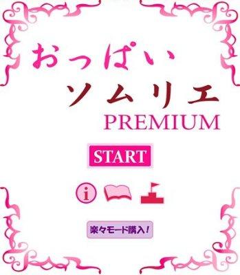 paipai_somurie.jpg