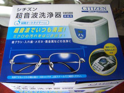 メガネ洗浄器