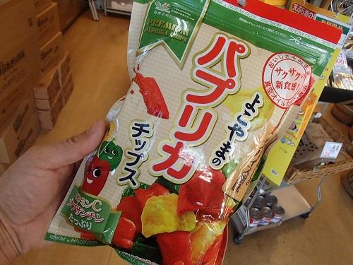 野菜チップ販売開始 (1)