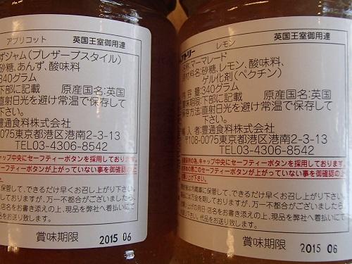チップトリーレモンアプリコット (4)