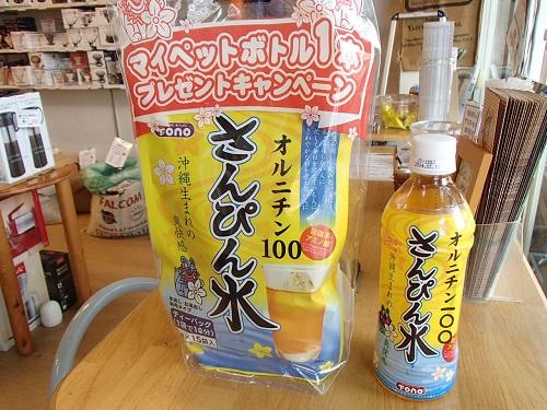 さんぴん水ペットサービス (1)