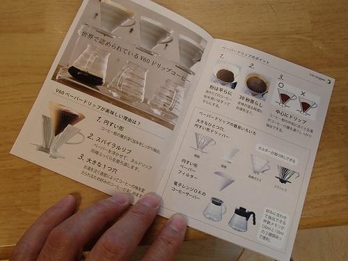 ハリオ小冊子 (3)