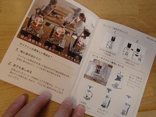 ハリオ小冊子 (4)