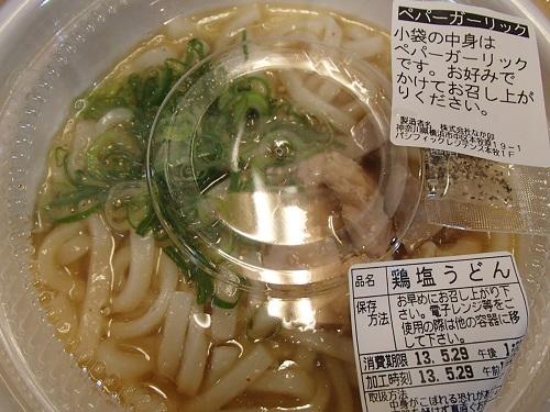 鶏塩ウドン (4)