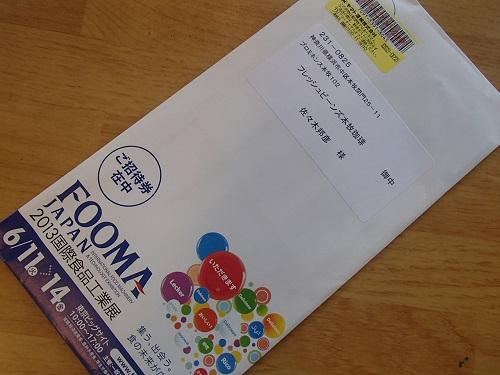 FOOMA招待状 (1)