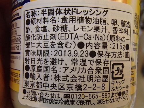 ベストマヨ小 (4)