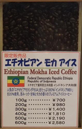 アイスコーヒー3種 (3)