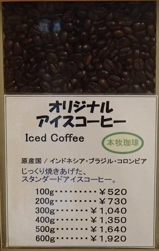 アイスコーヒー3種 (4)