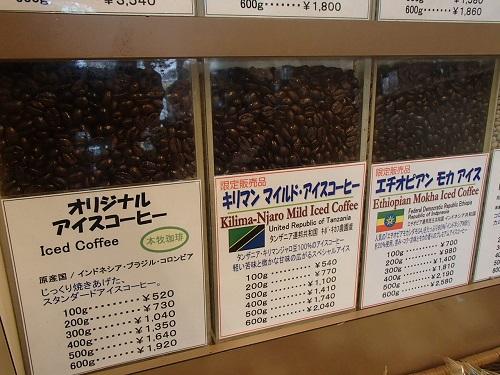 アイスコーヒー3種 (1)
