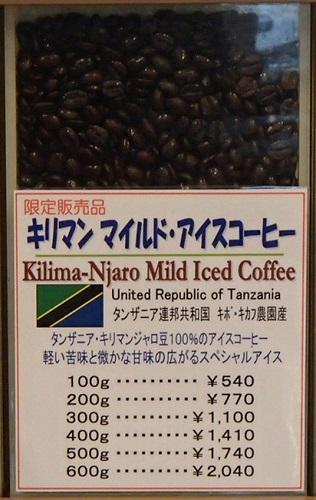 アイスコーヒー3種 (2)