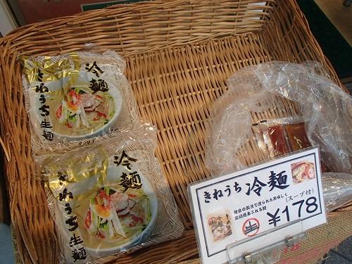 冷麺追加 (3)