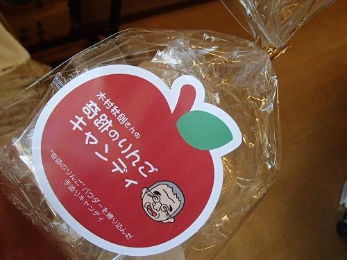 りんご飴 (2)