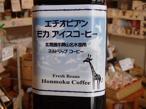 モカアイスコーヒー (2)