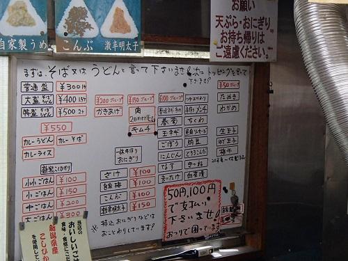 DBK連光寺 (50)