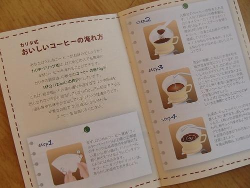 カリタ小冊子 (2)