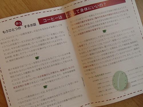 カリタ小冊子 (3)