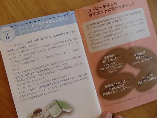 カリタ小冊子 (4)