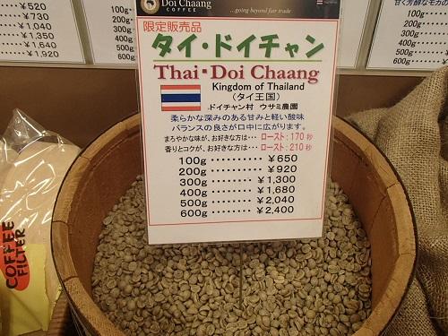タイ・ドイチャン