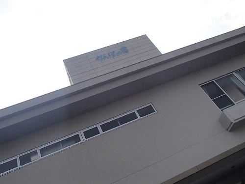 かんぽ石和 (4)