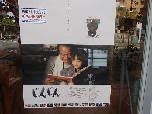 映画じんじん (1)